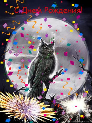 Поздравления с днём рождения от совы
